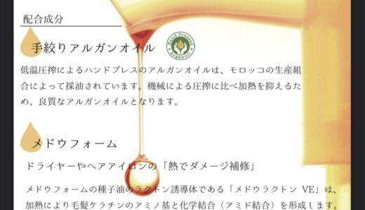 ニシノソラ一番人気のヘアオイル【ハッチ蜜】