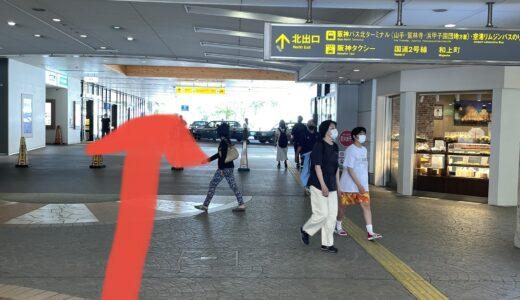 ニシノソラへ行き方【阪神西宮駅編】